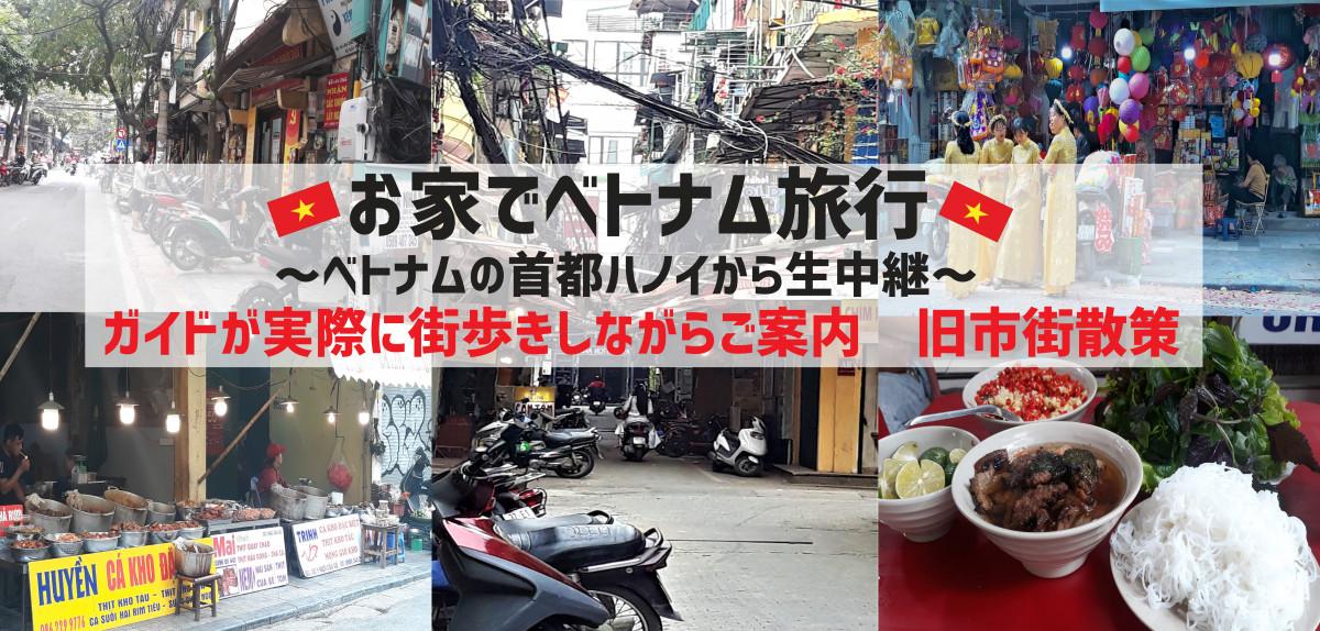 【オンラインツアー/生中継】お家でベトナム旅行 ~ベトナムの首都ハノイから生中継~ ガイドが実際に街歩きでご案内 ハノイ旧市街散策